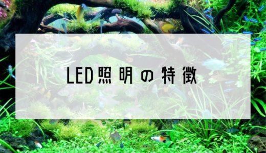 【アクアリウム】LED照明の特徴|水草は育てられる?おすすめのライトは?