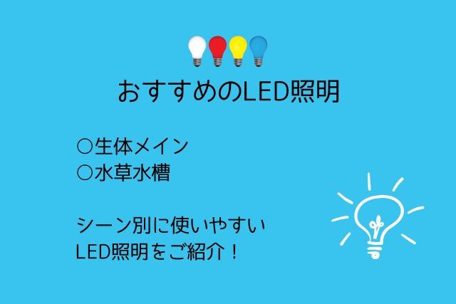 おすすめ LED照明