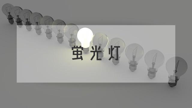 水槽 蛍光灯