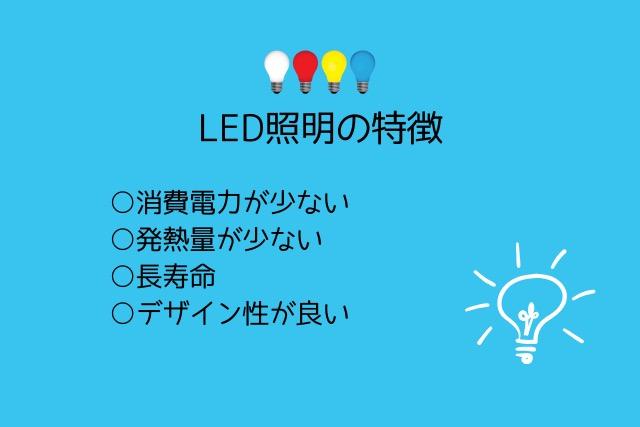 LED照明の特徴4つ