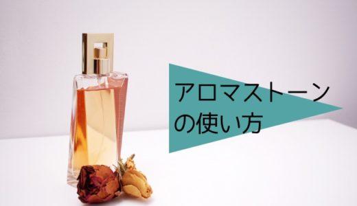 アロマストーンの使い方|やさしい香りを楽しむためのポイントとは?