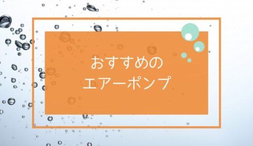 エアーポンプのおすすめ5選!静音性が高いものは?【30〜60㎝水槽向け】