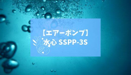 「水心SSPP-3S」は静かで使いやすいエアーポンプ【45〜60㎝水槽向け】