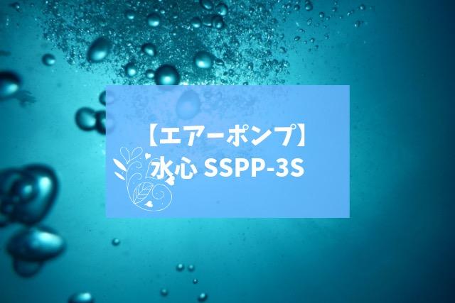 水心SSPP-3Sは静かでおすすめ!