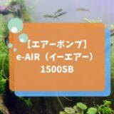 e-AIR(イーエアー)1500SBの特徴とは?