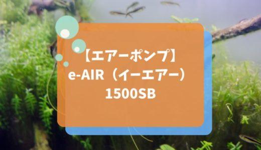 「e-AIR(イーエアー)1500SB」はコストパフォーマンス抜群のエアーポンプ