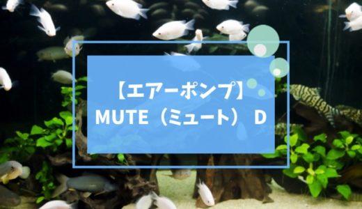 「MUTE D」は静かさ重視の人におすすめのエアーポンプ【高い静音性】
