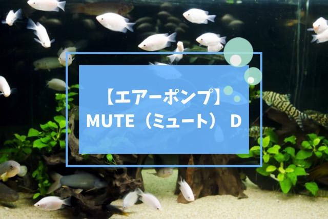 エアーポンプ MUTE Dの特徴