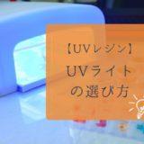 UVレジン用のライトの選び方