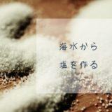 海水を使った塩の作り方