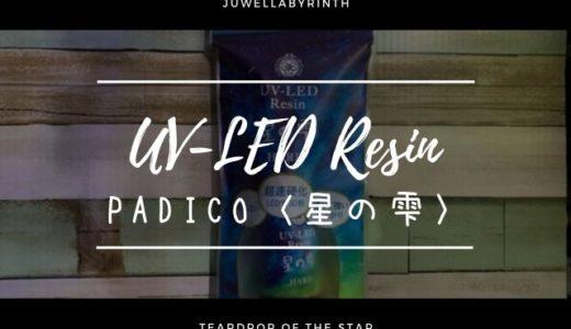 【パジコ UV-LEDレジン 星の雫】LEDでもUVでも素早く硬化するレジン液