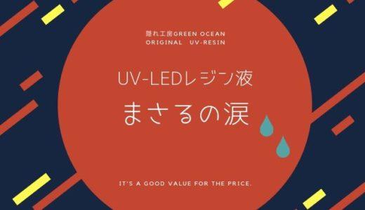 【GreenOcean まさるの涙】コストパフォーマンスに優れたUVレジン液!