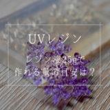 UVレジン液の使用量の目安