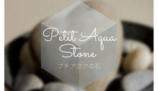 【カミハタ プチアクアの石】小型水槽の石組みレイアウトに使いやすい素材
