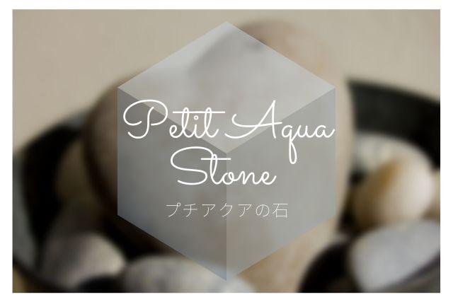 プチアクアの石