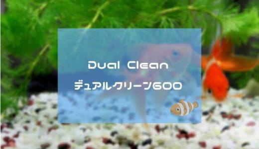 「デュアルクリーン600」はコスパ抜群で静音性も悪くない上部式フィルター【60㎝水槽用】