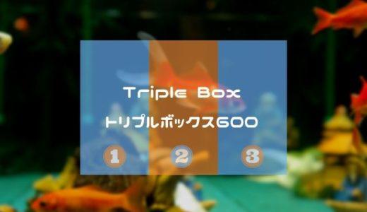 「トリプルボックス600」3つのろ過槽を持つ、お手頃価格の上部式フィルター【60㎝水槽】