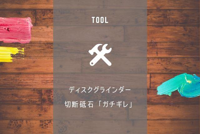 切断砥石ガチギレの紹介