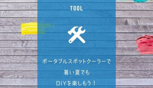 ポータブルスポットクーラー「カンゲキくん」で暑い作業場を快適に【DIY】