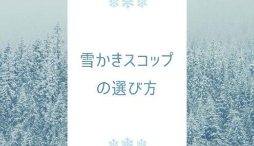 雪かきスコップの選び方とおすすめ4選
