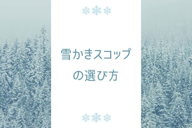 雪かきスコップの選び方